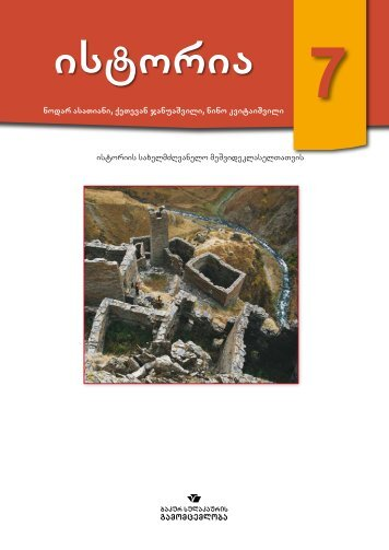 istoria - Ganatleba