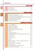 istoria - Ganatleba - Page 2