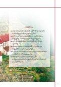 istoria - Ganatleba - Page 5