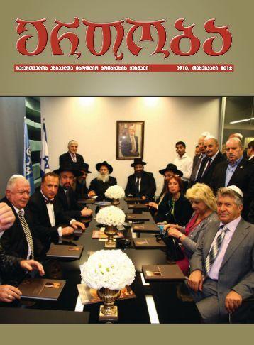 saqarTvelos ebraelTa msoflio kongresis Jurnali №10, Tebervali 2012