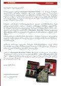 saerTaSoriso kerZo mewarmeobis centri - Page 3