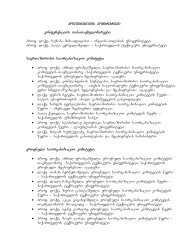 konferenciis komitetebi konferenciis: TanaTavmjdomareebi: prof ...