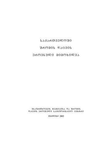 nacionaluri mimoxilva Sromis dacvis