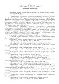 nacionaluri mimoxilva Sromis dacvis - Page 2