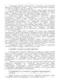 nacionaluri mimoxilva Sromis dacvis - Page 5