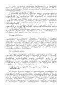 nacionaluri mimoxilva Sromis dacvis - Page 6
