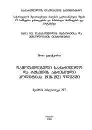 damoukidebeli saqarTvelo da ruseTis agresiuli politika 1918-1921 ...