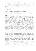 maia firCxaZe swavleba kognituri sqemebiT pedagogikis erT-erT ... - Page 3