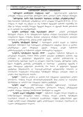 """""""Е А Л Т Й И Ъ Д Б"""" - Page 4"""