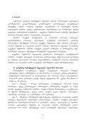 """""""Е А Л Т Й И Ъ Д Б"""" - Page 7"""