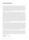saqarTvelo adamianis uflebebi janmrTelobis dacvis sferoSi - Page 6