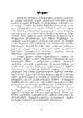 teqnologia da sazog teqnologia da sazogadoeba - Page 5