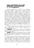 teqnologia da sazog teqnologia da sazogadoeba - Page 6