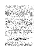 teqnologia da sazog teqnologia da sazogadoeba - Page 7
