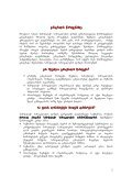 samoqalaqo sazogadoebis fondi 200 amoqalaqo ... - Publicity.Ge - Page 2