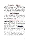 samoqalaqo sazogadoebis fondi 200 amoqalaqo ... - Publicity.Ge - Page 3