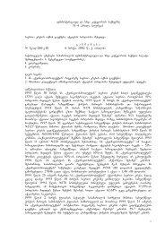 administraciul da sxva kategoriis saqmeebze # 4 aprili (lurji) saerTo ...