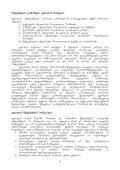 menejmentis safuZvlebi - Page 6