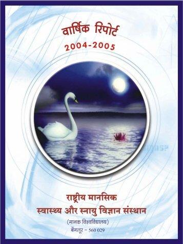 annual report 2004-05 - Nimhans