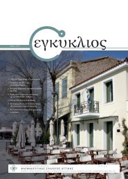 Editorial - Φαρμακευτικός Σύλλογος Αττικής