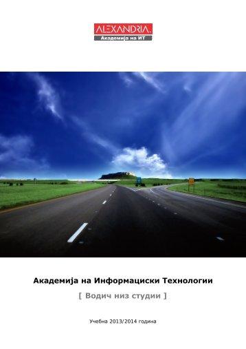Alexandria-Vodic-niz-studiite-2013