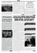 gilocavT aRdgomis brwyinvale dResaswauls! - Page 3