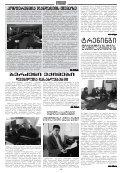 gilocavT aRdgomis brwyinvale dResaswauls! - Page 4