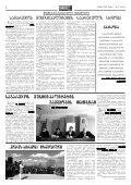 ```soflis mxardaWeris programa~ 996 000 larze met samuSaoebs ... - Page 2