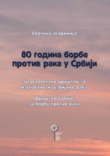 Sve~ana akademija - Drustvo Srbije za borbu protiv raka