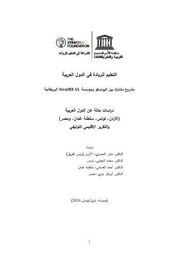 Arabic - Unesco-Unevoc