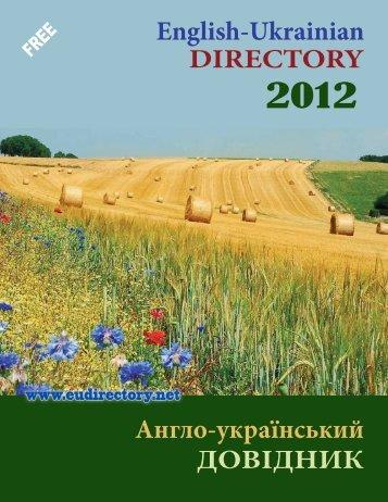 Англо-український ДОВІДНИК English-Ukrainian DIRECTORY