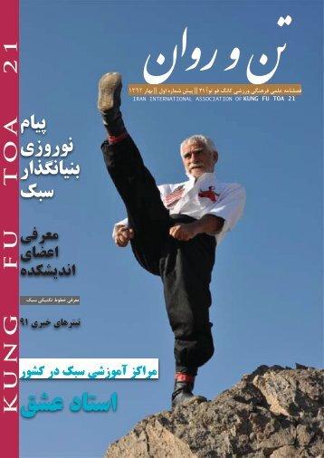 فصلنامه تن و روان - کانگ فوتوآ-21 اصفهان