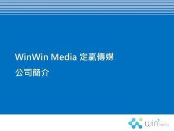臉書粉絲團經營規劃 - WinWin Media 定贏傳媒
