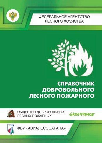 Spravochnik_dobrovolynogo_lesnogo_pozharnogo