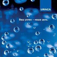 Ваш успех – наша цель. - URACA GmbH & Co. KG