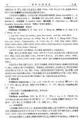 Page 1 Page 2 Page 3 Fritillaria meleagroides Patrin ex Schult. f. var ... - Page 5