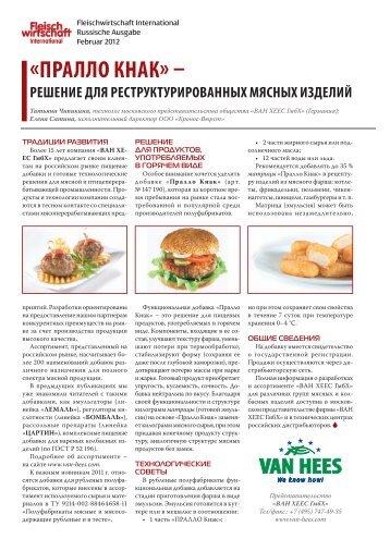 2012 (PDF) - Van Hees gmbh