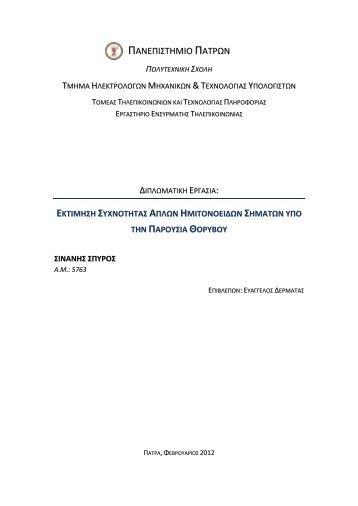 ΔΙΠΛΩΜΑΤΙΚΗ ΕΡΓΑΣΙΑ.pdf - Nemertes