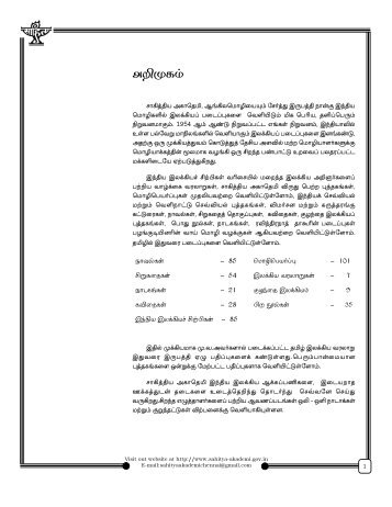 CATALOGUE sahithya akademi first proof-2.pmd - Sahitya Akademi
