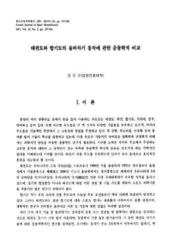 Page 1 2001, Vol. 10, No. 2, pp. 157-164 I./11% Page 2 Page 3 ...
