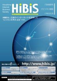 http://www.hibis.jp/