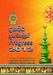 Allocation and Financial Progress Cardre 2012 - Ministry of Culture ...