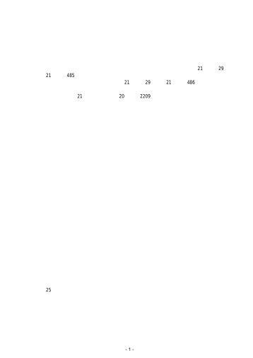 耕作放棄地再生利用緊急対策に係る業務方法書[PDFファイル/41KB]