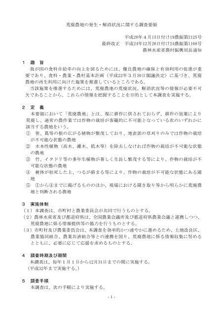 荒廃農地の発生・解消状況に関する調査要領 平成20 ... - 千葉県農業会議