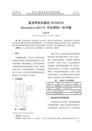 直流侧电抗器在SIEMENS Masterdrive 6RA70 中应用的一些问题