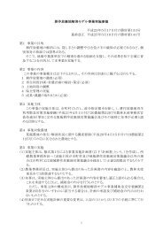 耕作放棄地解消モデル事業実施要領 平成23年5月17日付け農村第 ...