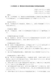 ⑥大分県農地・水・環境保全活動地域協議会内部監査実施規程(PDF)