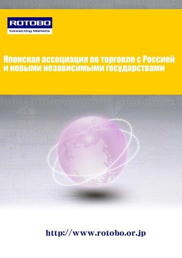 Японская ассоциация по торговле с Россией и новыми ...