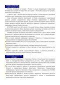 Японская ассоциация по торговле с Россией и новыми ... - Page 2