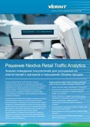 Решение Nextiva Retail Traffic Analytics